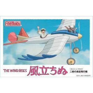 1/48 風立ちぬ 二郎の鳥型飛行機/ファインモールドFG06/のプラモデル組み立てキット 製品内容...
