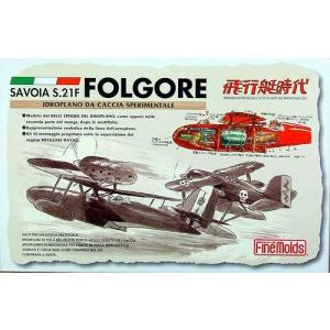 1/72 紅の豚・サボイアS.21試作戦闘飛行艇フォルゴーレ号/ファインモールドFJ04/のプラモデ...