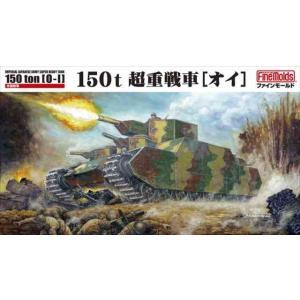 1/72 帝国陸軍 150t 超重戦車[オイ] /ファインモールドFM44/|kcraft