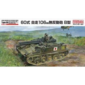 1/35 陸上自衛隊 60式自走106mm無反動砲 B型/ファインモールドFM45/|kcraft