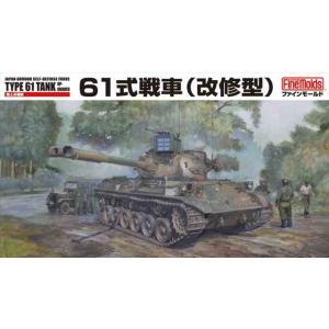 1/35 陸上自衛隊 61式戦車(改修型)/ファインモールドFM46/|kcraft
