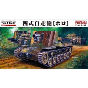 1/35 帝国陸軍四式自走砲[ホロ]/ファインモールドFM54/4536318350545|kcraft