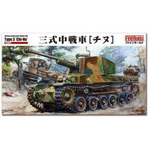 1/35 帝国陸軍三式中戦車[チヌ]/ファインモールドFM55/|kcraft