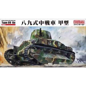 1/35 帝国陸軍八九式中戦車 甲型/ファインモールドFM56/|kcraft