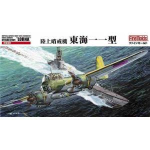 1/72  海軍陸上哨戒機 九州Q1W1  東海11型/ファインモールドFP27/のプラモデル組み立...
