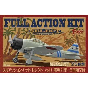 1/72 フルアクションセレクト vol.1 零戦21型 -台南航空隊-/エフトイズ60581/|kcraft