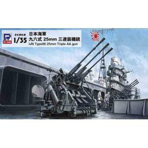 1/35 日本海軍 九六式三連装機銃/ピットロードG47/|kcraft