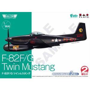 1/144 F-82F/G ツインムスタング フライングカラー・セレクション3/プラッツFC03/
