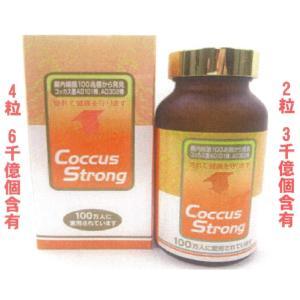 コッカスストロング1瓶 [最新品が最安値]アドバンス腸内細菌食品・送料無料|kdckdc