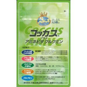 新製品コッカス+アミネビタクルクミン1袋90粒入・アドバンス腸内細菌食品・送料無料  (生産完了1粒100食コッカス・健康100食改良版)|kdckdc