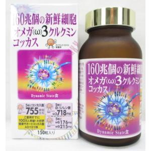 オメガ3クルクミンコッカス 1瓶 [最新品が最安値]アドバンス腸内細菌食品*送料無料|kdckdc