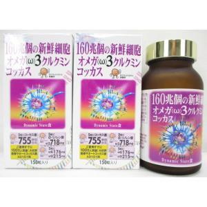 2瓶setオメガ3クルクミンコッカス[最新品が最安値]アドバンス腸内細菌食品*送料無料|kdckdc
