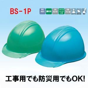防災用・作業用・工事用ヘルメット BS-1P kdd-yafuu-store