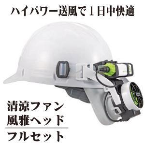 清涼ファン風雅ヘッド フルセット (タジマ) kdd-yafuu-store