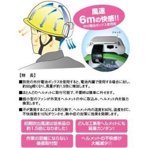 ヘルメット送風機 HeLCooL kdd-yafuu-store