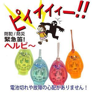 ヘルピー(防犯/防災の緊急笛)|kdd-yafuu-store