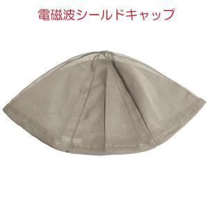 電磁波シールドキャップ 372D|kdd-yafuu-store