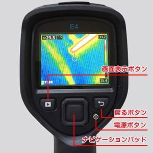 【2泊3日レンタル】赤外線サーモグラフィ E4|kdd-yafuu-store