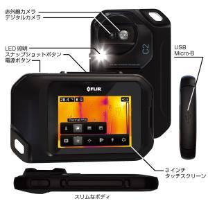【2泊3日レンタル】赤外線サーモグラフィ C2|kdd-yafuu-store