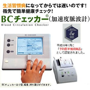 【3泊4日レンタル】BCチェッカー 加速度脈波計(血管年齢測定)