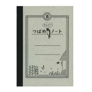 つばめかんさつノート|kdmbz