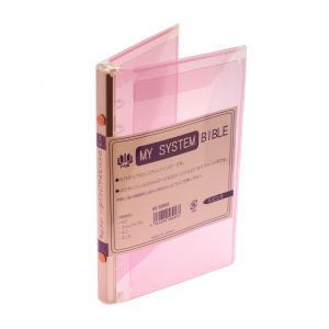 バイブルサイズ 6穴 マイシステムバインダー(システム手帳バインダー) Sピンク  HS58950Sピンク|kdmbz