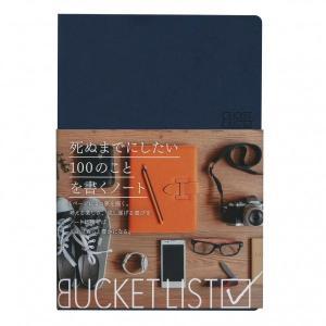 BUCKET LIST/バケットリストは、遺言ノートやエンディングノートではありません。死ぬまでにし...