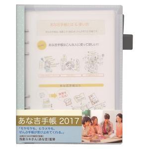 【ナカバヤシ】2017年版 A5サイズ6穴 あな吉手帳 バインダー リング径22mm【クリア】 DU-A521C-17