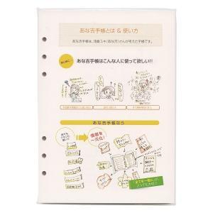 【ナカバヤシ】2017年版 A5サイズ6穴 あな吉手帳 システム手帳リフィル DU-A521RE-17