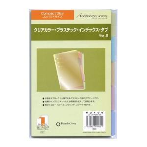 【フランクリン・プランナー】コンパクトサイズ クリアカラー・プラスチック・インデックスタブ 5段 Ver2 システム手帳リフィル 63409 kdmbz