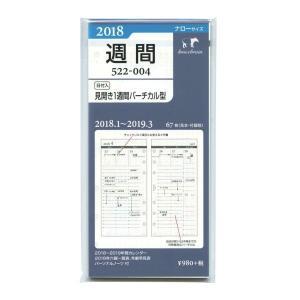 【Knox/ノックス】2018年版 ナローサイズ 004 見開き1週間バーチカル型 システム手帳リフィル 522-004|kdmbz