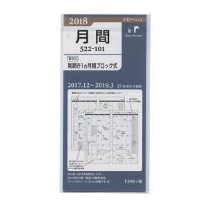 【Knox/ノックス】2018年版 ナローサイズ 101 見開き1ケ月間ブロック式 システム手帳リフィル 522-101|kdmbz