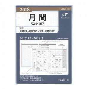 【Knox/ノックス】2018年版 A5サイズ 107 見開き1ケ月間ブロック式+見開きメモ システム手帳リフィル 524-107|kdmbz