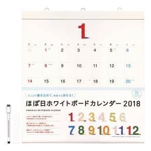 【ほぼ日】 ホワイトボードカレンダー フルサイズ 壁掛け<2018年1月から2018年12月対応>|kdmbz