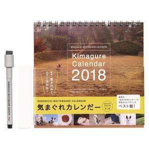 【ほぼ日】 ホワイトボードカレンダー 気まぐれカレンだー 卓上 <2018年1月から2018年12月>|kdmbz