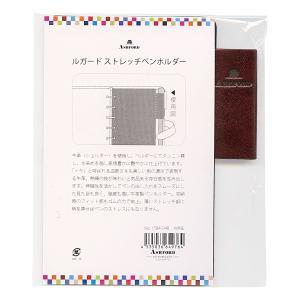 ミニ6穴サイズ ルガード ストレッチペンホルダー ワイン システム手帳リフィル 1584-048 kdmbz
