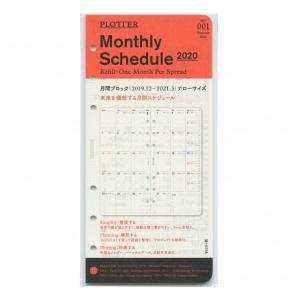 2020年版 ナローサイズ PLOTTER/プロッター 月間ブロック システム手帳リフィル 77716731|kdmbz