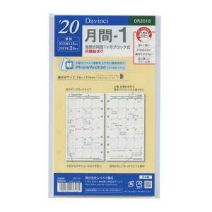 2020年版 バイブルサイズ ダ・ヴィンチ 月間1 システム手帳リフィル DR2018|kdmbz