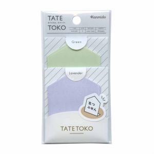 TATETOKO/タテトコ 立つふせん スクエア型 S ラベンダー&グリーン  TA-3202