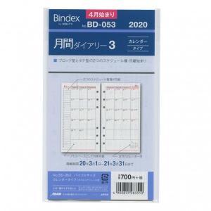 2020年4月始まり バイブルサイズ BD053 月間ダイアリー3 システム手帳リフィル BD053|kdmbz