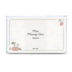 名刺サイズ メッセージカード 15枚入 さくらんぼ  IMC-04 kdmbz