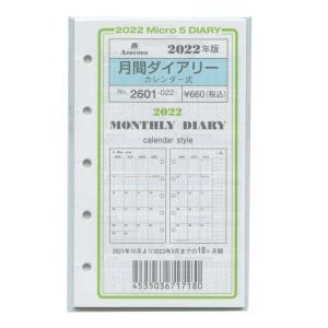 2022年 ミニ5穴サイズ 月間ダイアリー カレンダー式 システム手帳リフィル 2601-022 kdmbz