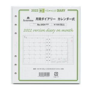 2022年 HB×WA5サイズ 月間ダイアリー 見開き1ヶ月 システム手帳リフィル 6404-022 kdmbz