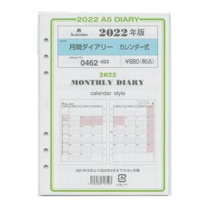 2022年 A5サイズ 月間ダイアリー カレンダー式 システム手帳リフィル 0462-022 kdmbz