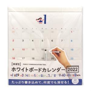 2022年 ホワイトボードカレンダー フルサイズ (壁掛け) 2889|kdmbz