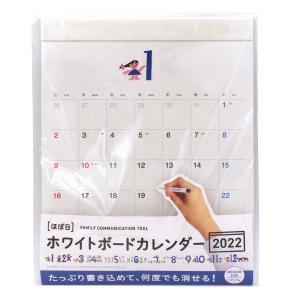 2022年 ホワイトボードカレンダー ミディアム  (壁掛け) 2896|kdmbz