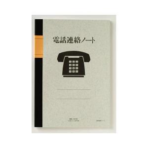 電話連絡ノート B5 N102|kdmbz