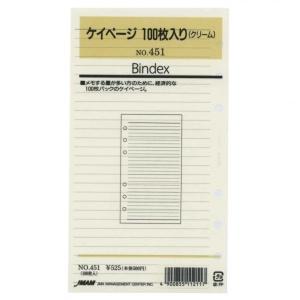 バイブルサイズリフィル451 ケイページ(クリーム)100枚入 バインデックス 451|kdmbz