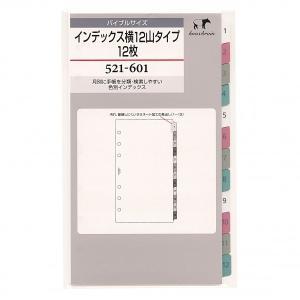 【Knox/ノックス】バイブルサイズ インデックス横12山タイプ システム手帳リフィル 521-601|kdmbz