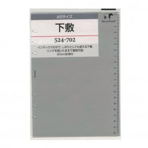 【Knox/ノックス】A5サイズ 下敷 透明 システム手帳リフィル 524-702|kdmbz